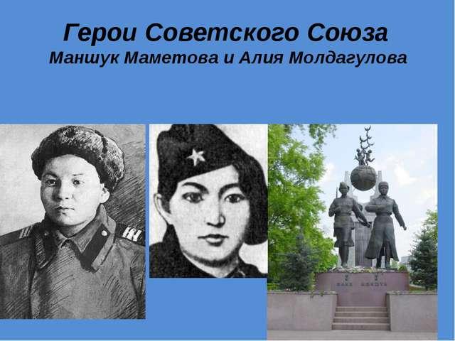 Герои Советского Союза Маншук Маметова и Алия Молдагулова