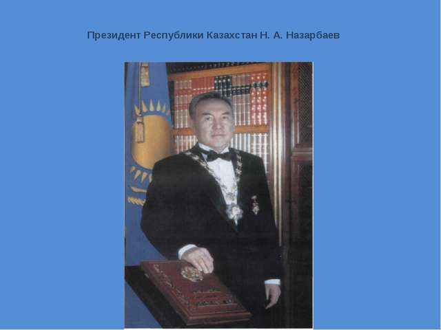 Президент Республики Казахстан Н. А. Назарбаев