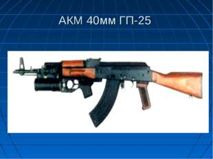АКМ 40мм ГП-25