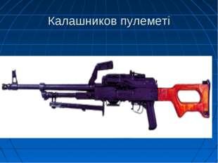 Калашников пулеметі