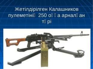 Жетілдірілген Калашников пулеметінің 250 оққа арналған түрі