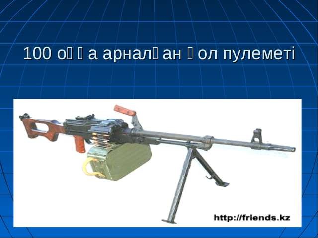 100 оққа арналған қол пулеметі