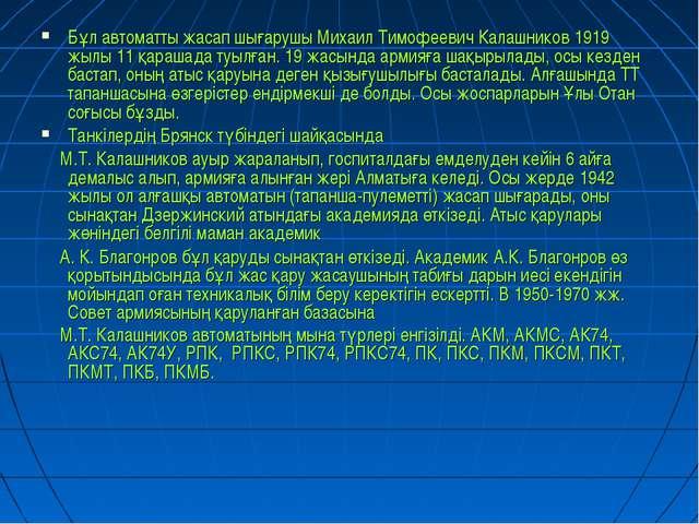 Бұл автоматты жасап шығарушы Михаил Тимофеевич Калашников 1919 жылы 11 қараша...