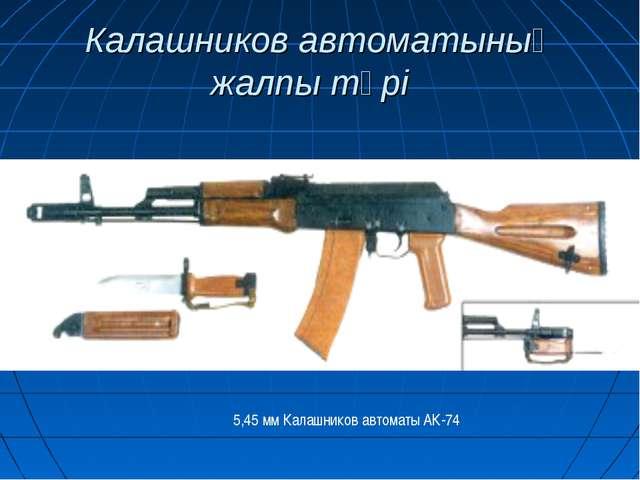 Калашников автоматының жалпы түрі 5,45 мм Калашников автоматы АК-74
