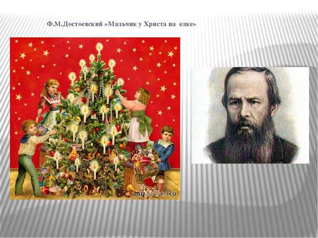 Ф.М.Достоевский »Мальчик у Христа на елке»