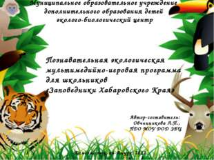 Автор-составитель: Овчинникова Л.П., ПДО МОУ ДОД ЭБЦ Познавательная экологиче