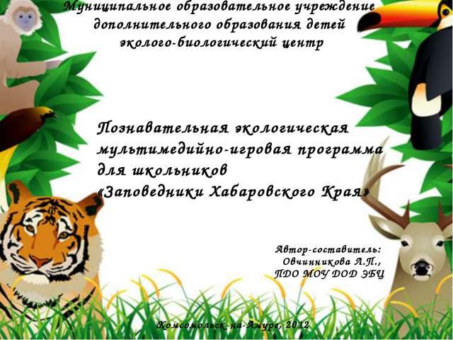 Автор-составитель: Овчинникова Л.П., ПДО МОУ ДОД ЭБЦ Познавательная экологиче...