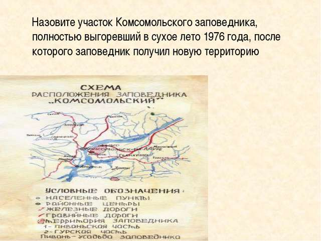 Назовите участок Комсомольского заповедника, полностью выгоревший в сухое лет...