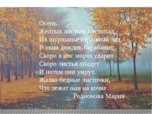 Осень. Желтых листьев листопад, Их шуршанье стройный лад. В окна дождик бараб