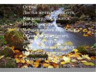 Осень. Листья желтые кружатся, Как ковер они ложатся. Небо серое, туман, Черн