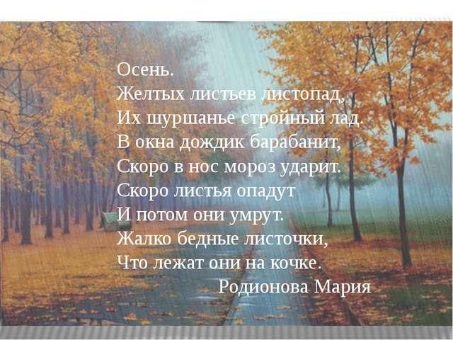 Осень. Желтых листьев листопад, Их шуршанье стройный лад. В окна дождик бараб...