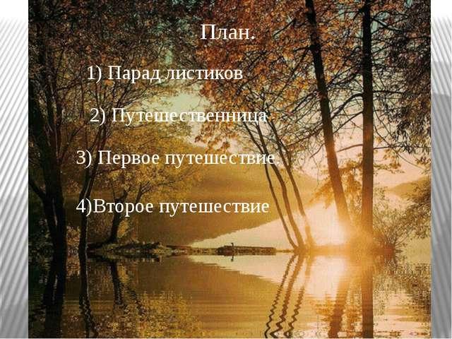 План. 1) Парад листиков. 2) Путешественница. 3) Первое путешествие. 4)Второе...