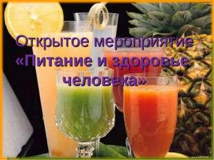 Открытое мероприятие «Питание и здоровье человека»