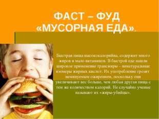 ФАСТ – ФУД «МУСОРНАЯ ЕДА». Быстрая пища высококалорийна, содержит много жиро