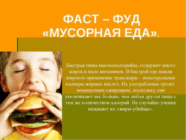 Чем опасны быстрые диеты