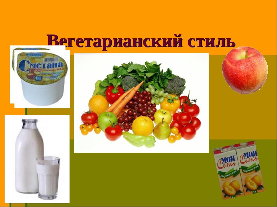 Вегетарианский стиль