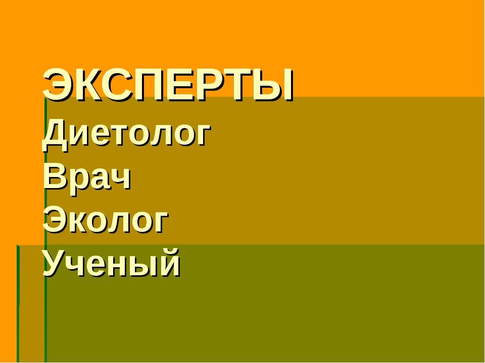 ЭКСПЕРТЫ Диетолог Врач Эколог Ученый
