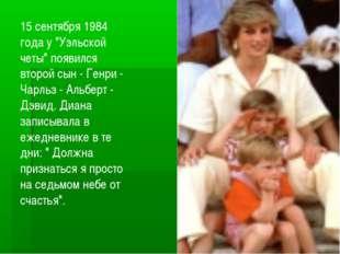 """15 сентября 1984 года у """"Уэльской четы"""" появился второй сын - Генри - Чарльз"""