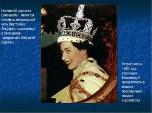 Нынешняя королева Елизавета II является потомком венценосной четы Виктории и