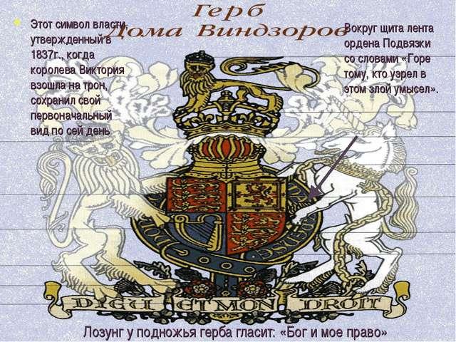 Этот символ власти, утвержденный в 1837г., когда королева Виктория взошла на...