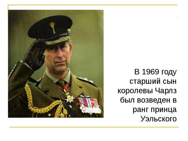 В 1969 году старший сын королевы Чарлз был возведен в ранг принца Уэльского