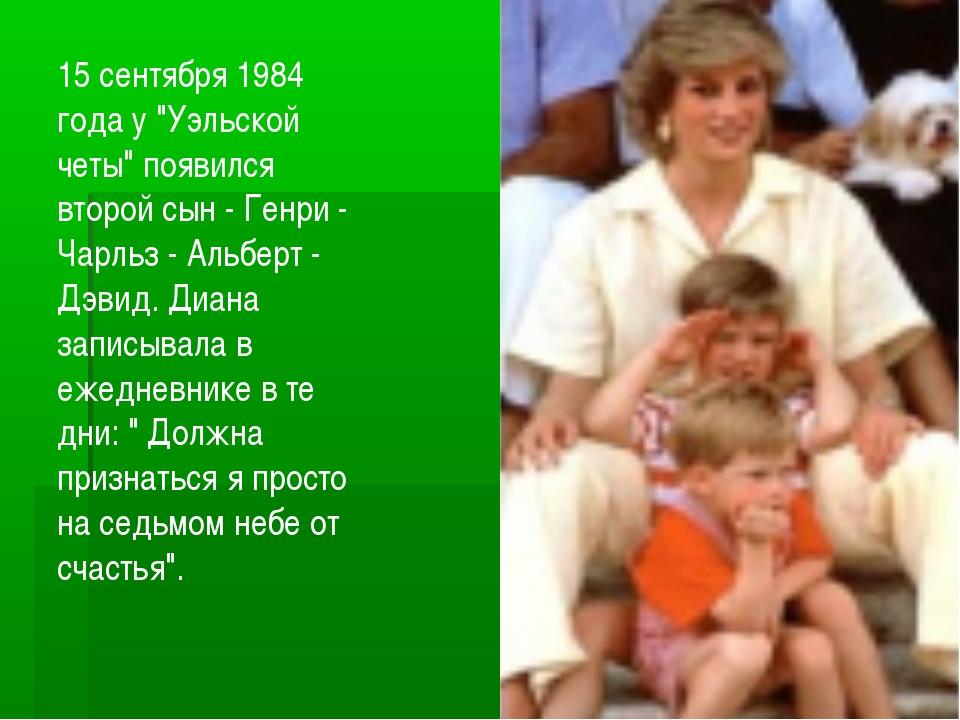 """15 сентября 1984 года у """"Уэльской четы"""" появился второй сын - Генри - Чарльз..."""