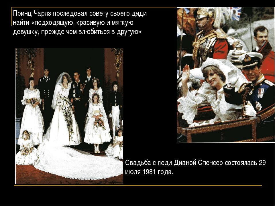 Принц Чарлз последовал совету своего дяди найти «подходящую, красивую и мягку...