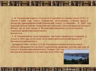 A. M. Пешковский родился 23 августа (4 сентября по новому стилю) 1878 г. в Т