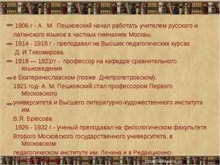 1906 г - А. М. Пешковский начал работать учителем русского и латинского язык