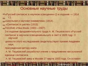Основные научные труды «Русский синтаксис в научном освещении» (1-е издание —