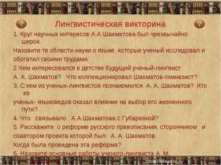Лингвистическая викторина 1. Круг научных интересов А.А.Шахматова был чрезвыч