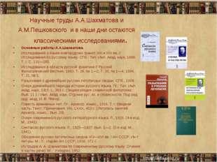 Научные труды А.А.Шахматова и А.М.Пешковского и в наши дни остаются классичес