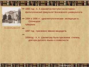 1883 год - А. А.Шахматов поступил на историко- филологический факультет Моско