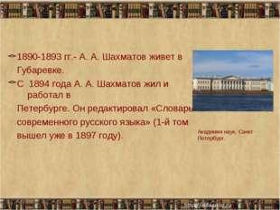 Академия наук. Санкт-Петербург. 1890-1893 гг.- А. А. Шахматов живет в Губарев