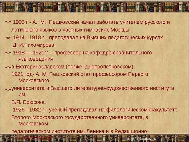 1906 г - А. М. Пешковский начал работать учителем русского и латинского язык...