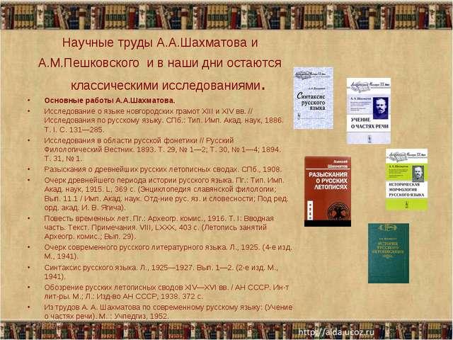 Научные труды А.А.Шахматова и А.М.Пешковского и в наши дни остаются классичес...