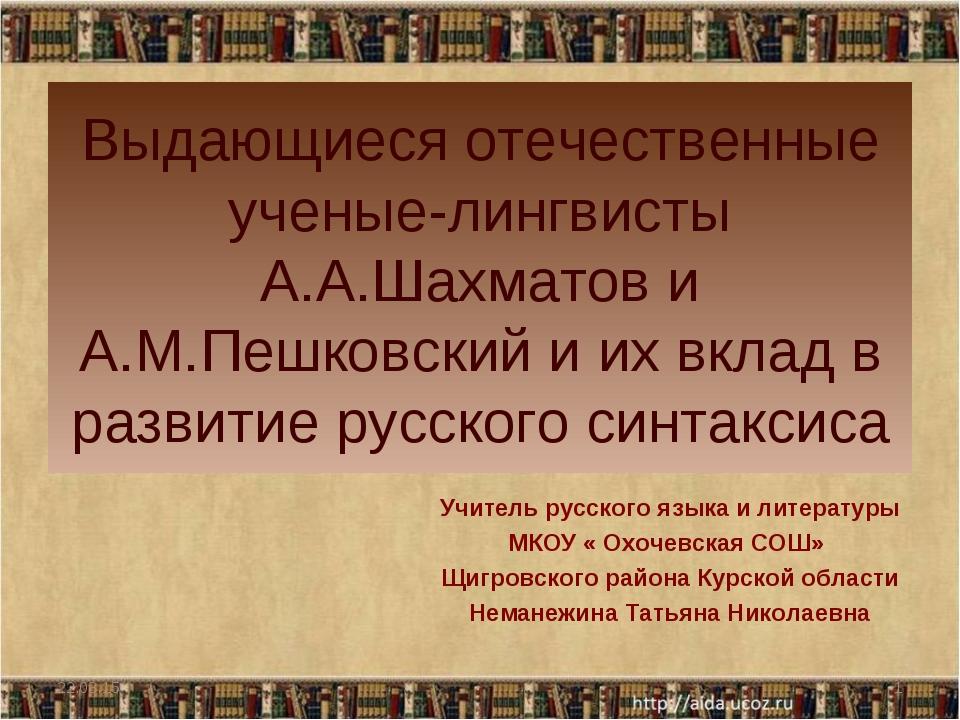 Выдающиеся отечественные ученые-лингвисты А.А.Шахматов и А.М.Пешковский и их...