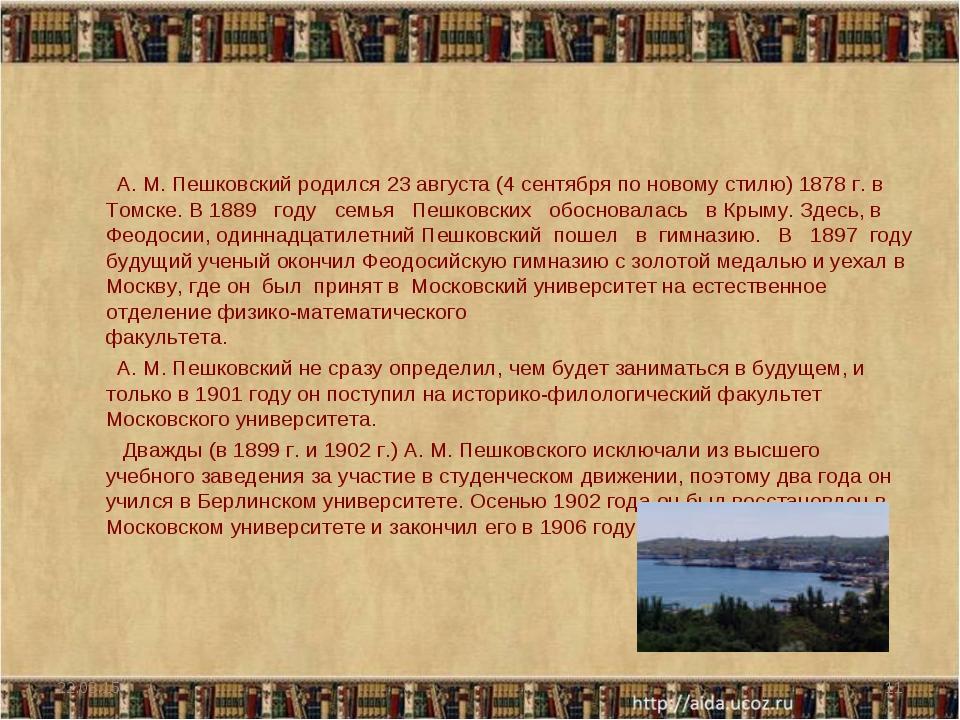 A. M. Пешковский родился 23 августа (4 сентября по новому стилю) 1878 г. в Т...