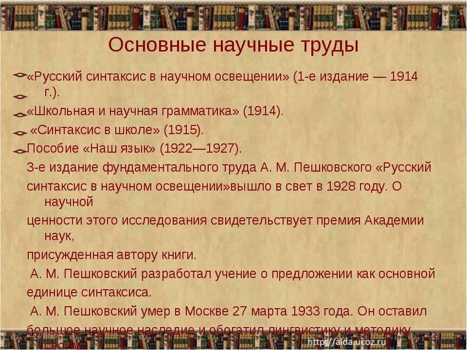 Основные научные труды «Русский синтаксис в научном освещении» (1-е издание —...