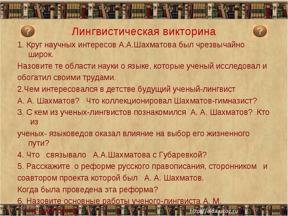 Лингвистическая викторина 1. Круг научных интересов А.А.Шахматова был чрезвыч...