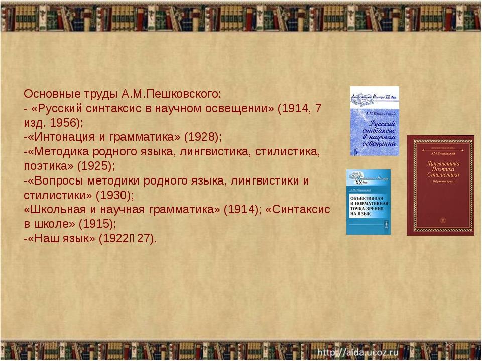 * * Основные труды А.М.Пешковского: - «Русский синтаксис в научном освещении»...