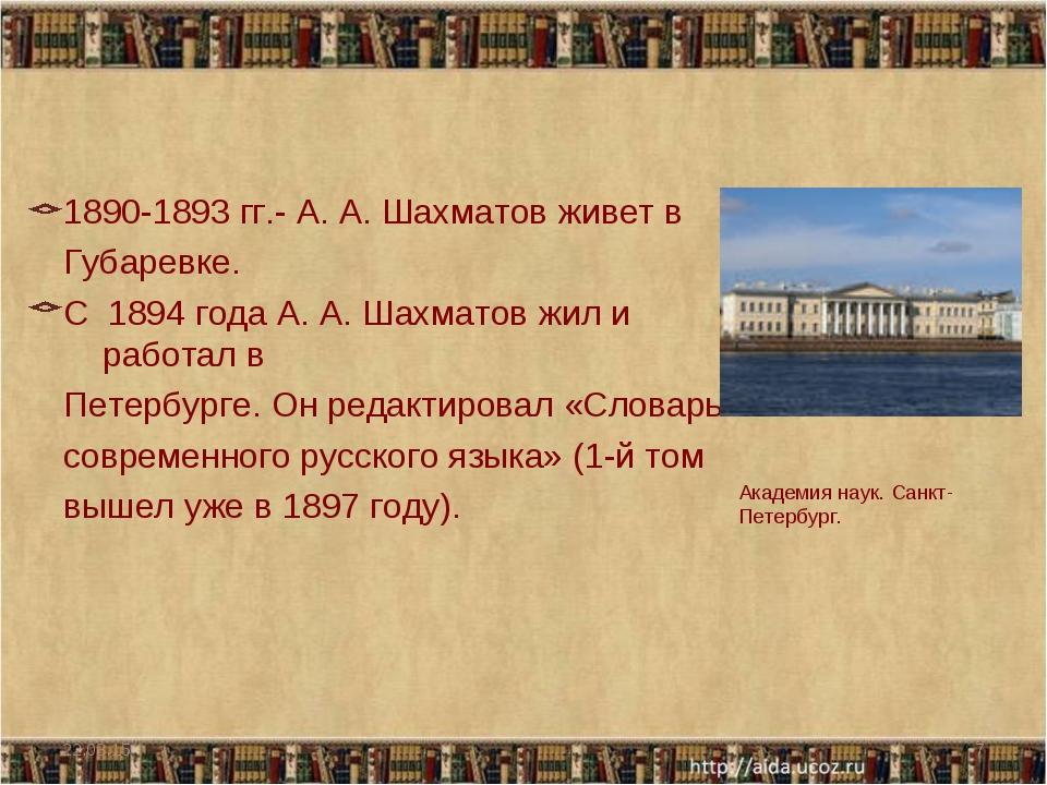 Академия наук. Санкт-Петербург. 1890-1893 гг.- А. А. Шахматов живет в Губарев...