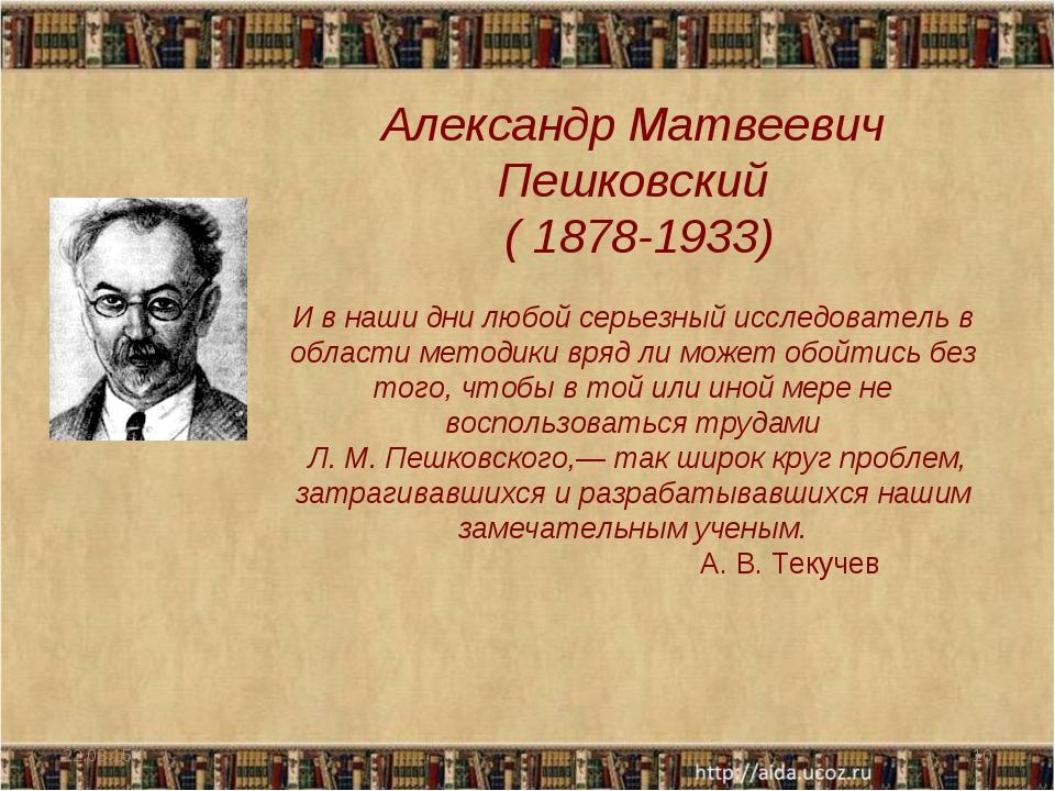 Александр Матвеевич Пешковский ( 1878-1933) И в наши дни любой серьезный иссл...