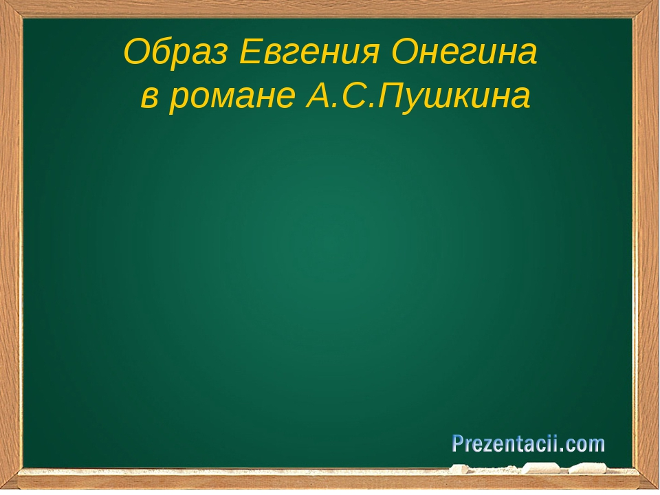 чЧЧ Образ Евгения Онегина в романе А.С.Пушкина