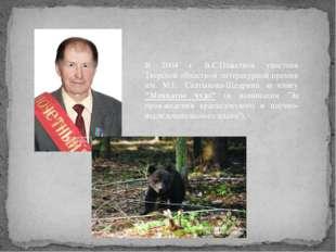 В 2004 г. В.С.Пажетнов удостоен Тверской областной литературной премии им. М.