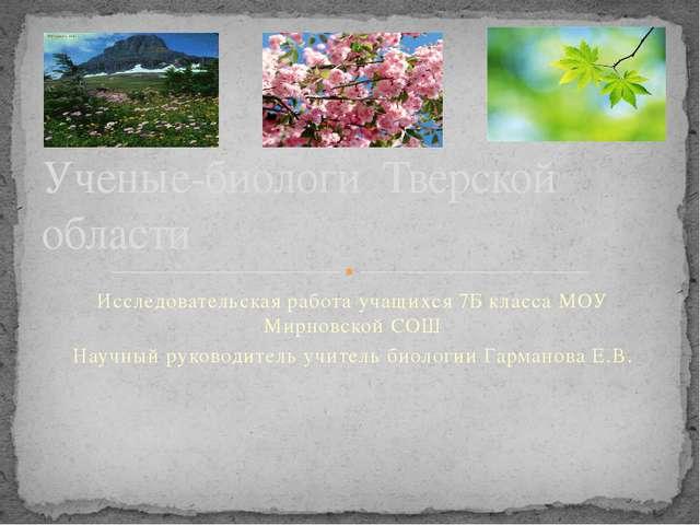 Исследовательская работа учащихся 7Б класса МОУ Мирновской СОШ Научный руково...