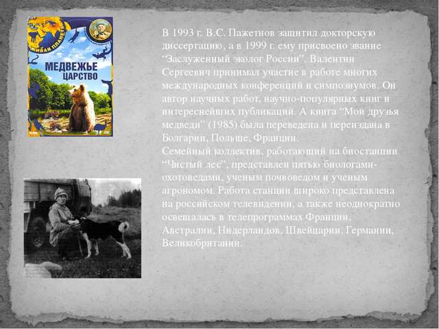 В 1993 г. В.С. Пажетнов защитил докторскую диссертацию, а в 1999 г. ему присв...