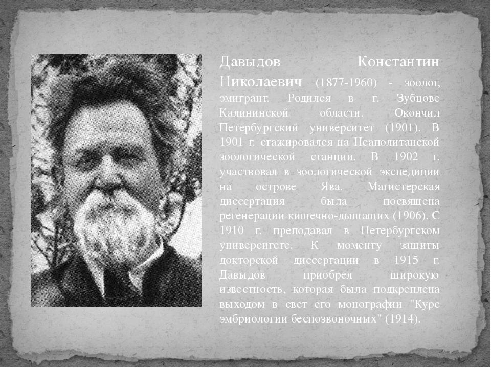 Давыдов Константин Николаевич (1877-1960) - зоолог, эмигрант. Родился в г. Зу...