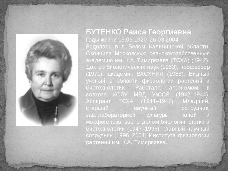 БУТЕНКО Раиса Георгиевна Годы жизни 13.09.1920–26.03.2004 Родилась в г. Белом...
