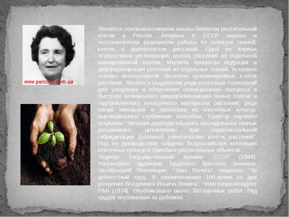 Является основоположником школы биологии растительной клетки в России. Впервы...